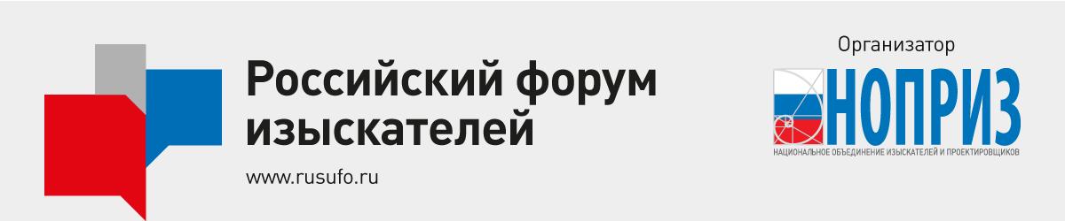 Российский форум изыскателей